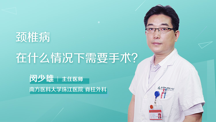 颈椎病在什么情况下需要手术