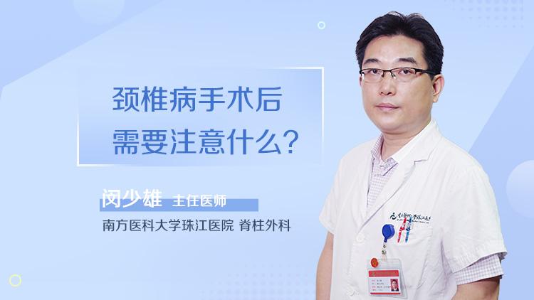 颈椎病手术后需要注意什么