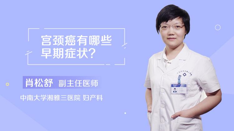 宫颈癌有哪些早期症状