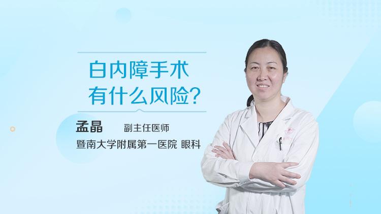白内障手术有什么风险