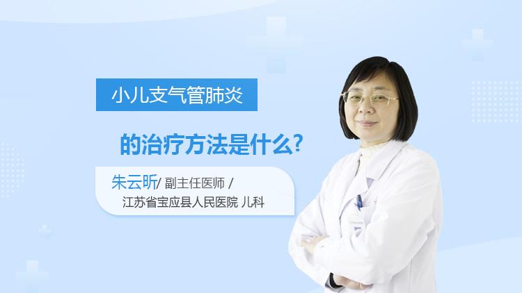 小儿支气管肺炎的治疗方法是什么