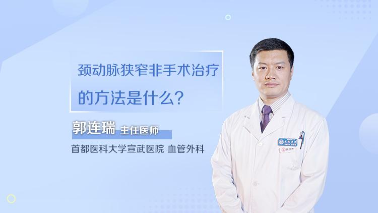 颈动脉狭窄非手术治疗的方法是什么