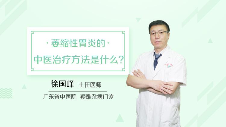 萎縮性胃炎的中醫治療方法是什么
