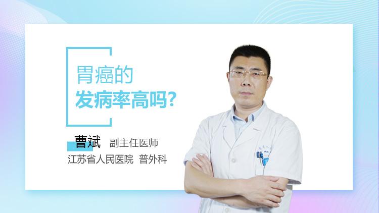 胃癌的发病率高吗