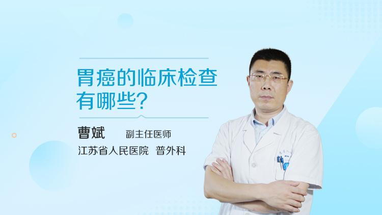 胃癌的临床检查有哪些