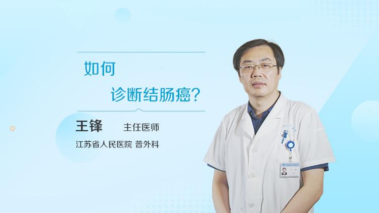 如何诊断结肠癌