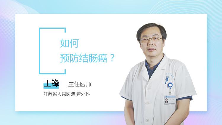 如何预防结肠癌