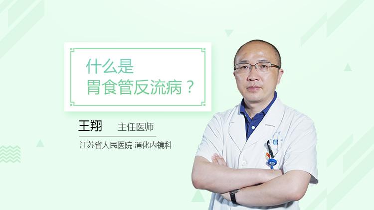 什么是胃食管反流病