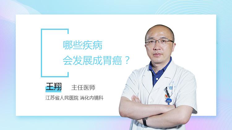 哪些疾病会发展成胃癌