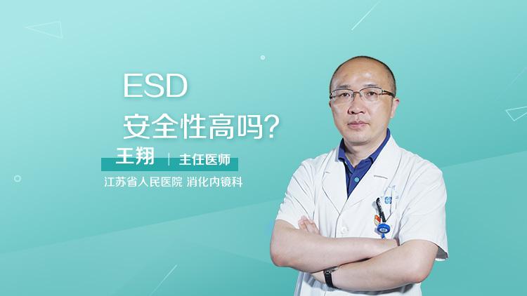 ESD安全性高吗
