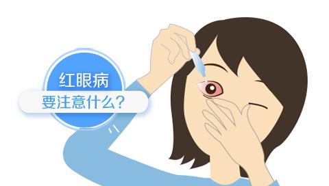红眼病要注意什么