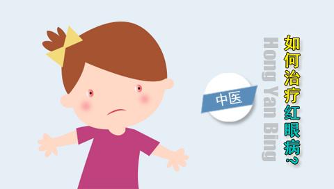 中医如何治疗红眼病