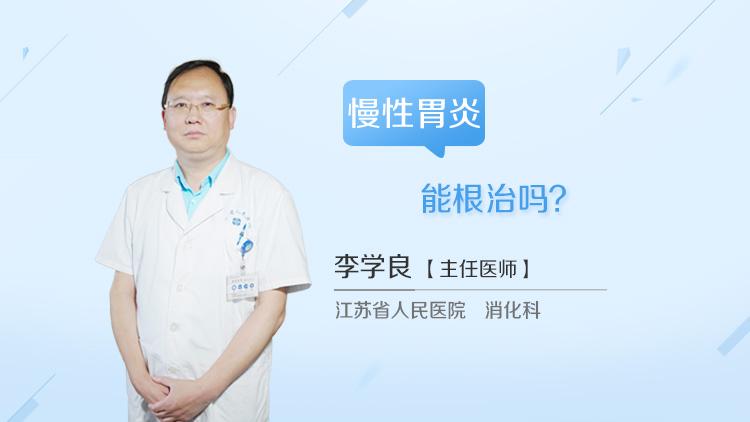慢性胃炎能根治吗