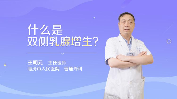什么是双侧乳腺增生
