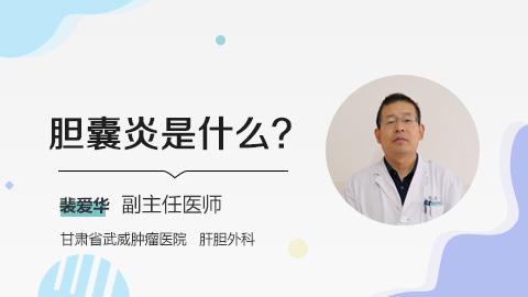 胆囊炎是什么?