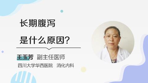 长期腹泻是什么原因?