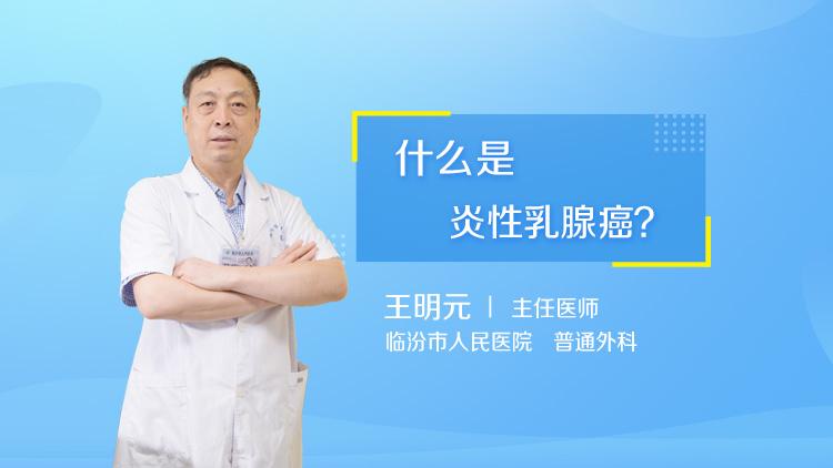 什么是炎性乳腺癌