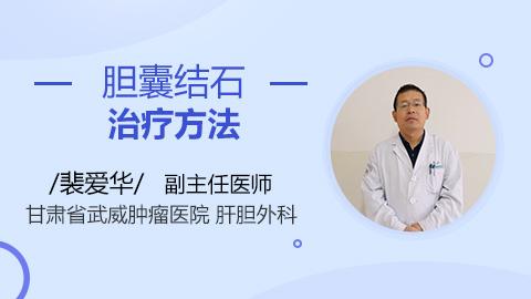 胆囊结石治疗方法