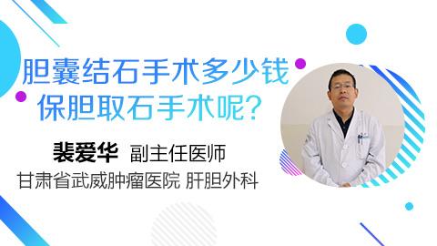 胆囊结石手术多少钱,保胆取石手术呢?