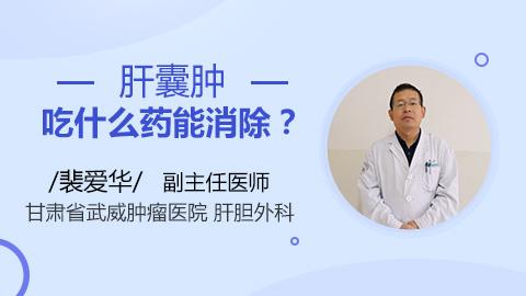 肝囊肿吃什么药能消除?