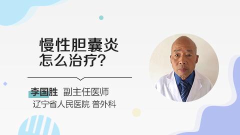 慢性胆囊炎怎么治疗?