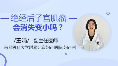 绝经后子宫肌瘤会消失变小吗?