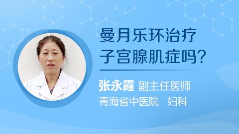 曼月乐环治疗子宫腺肌症吗?