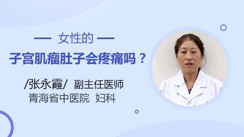 女性的子宫肌瘤肚子会疼痛吗?