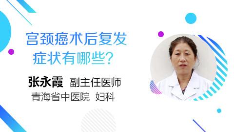 宫颈癌术后复发症状有哪些?