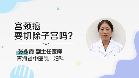 宫颈癌要切除子宫吗?