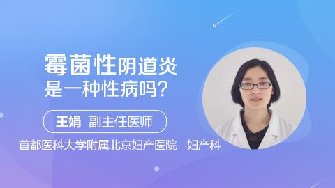 霉菌性阴道炎是一种性病吗?