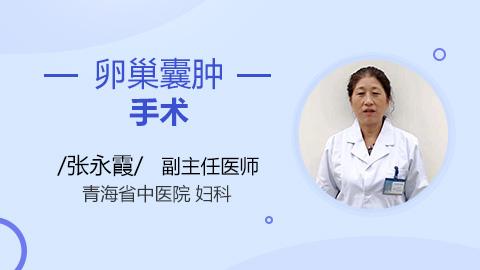 卵巢囊肿手术