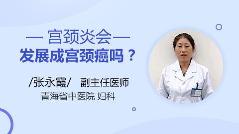 宫颈炎会发展成宫颈癌吗?