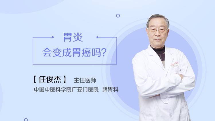 胃炎会变成胃癌吗