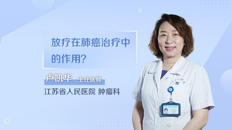 放疗在肺癌治疗中的作用
