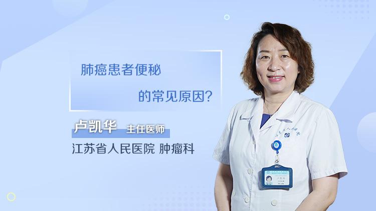 肺癌患者便秘的常见原因