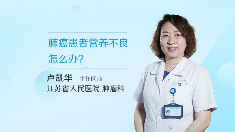 肺癌患者营养不良怎么办