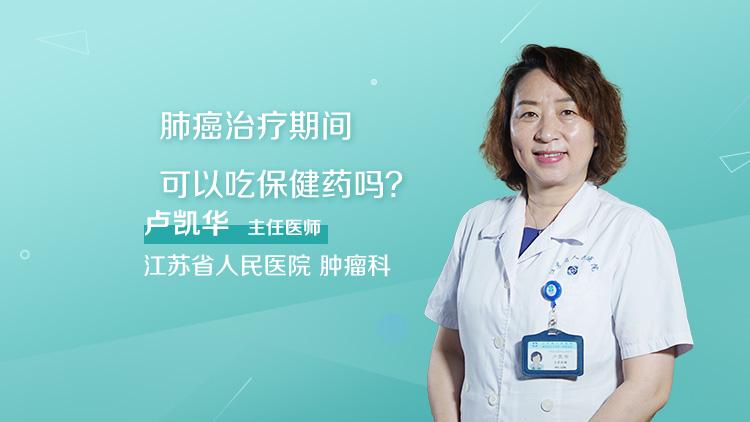 肺癌治疗期间可以吃保健药吗