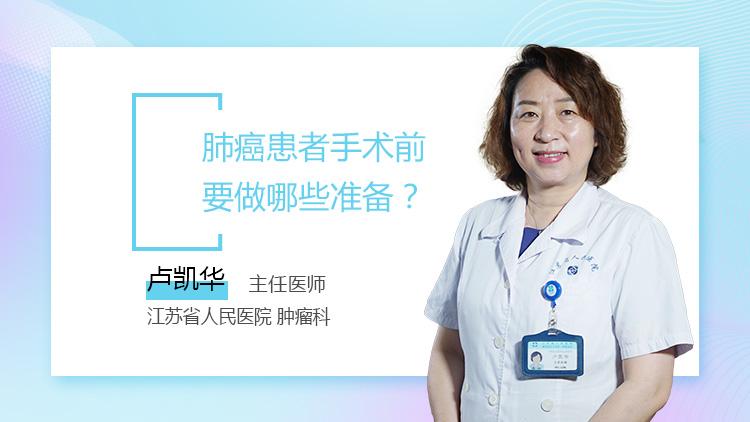 肺癌患者手术前要做哪些准备