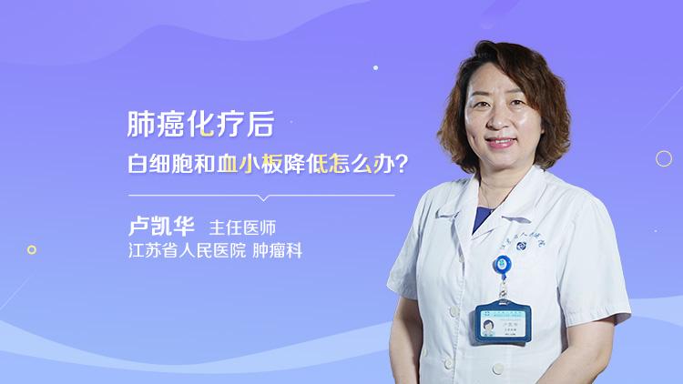 肺癌化疗后白细胞和血小板降低怎么办