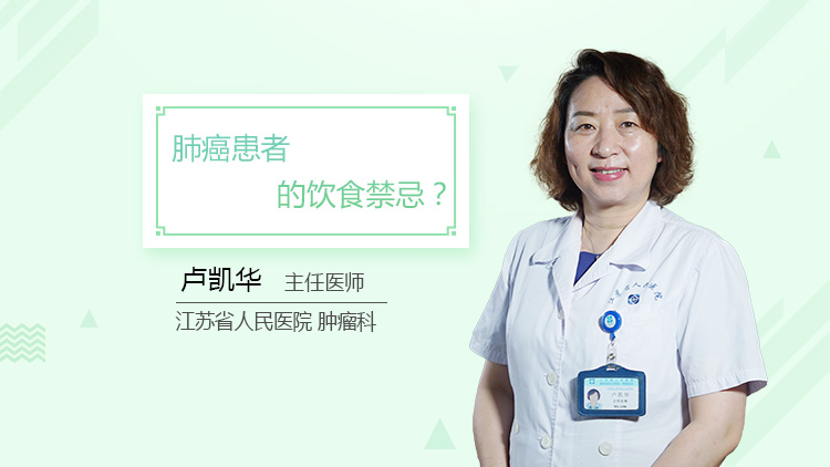 肺癌患者的饮食禁忌