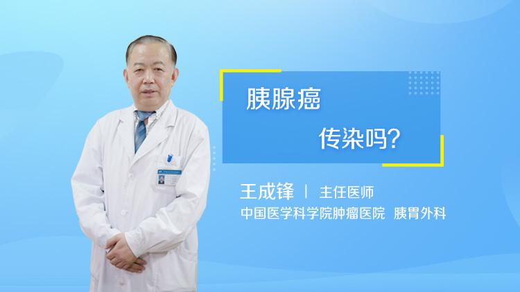 胰腺癌传染吗