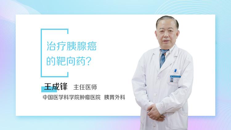 治疗胰腺癌的靶向药
