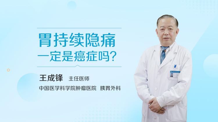 胃持续隐痛一定是癌症吗