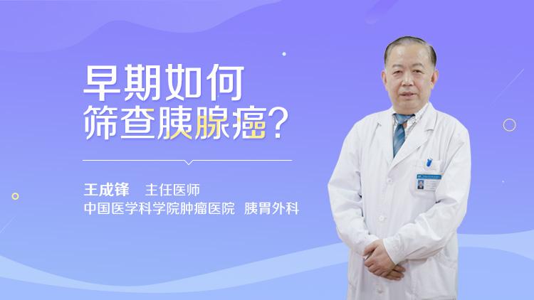 早期如何筛查胰腺癌
