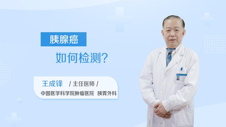 胰腺癌如何检测
