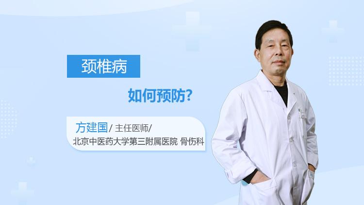 颈椎病如何预防