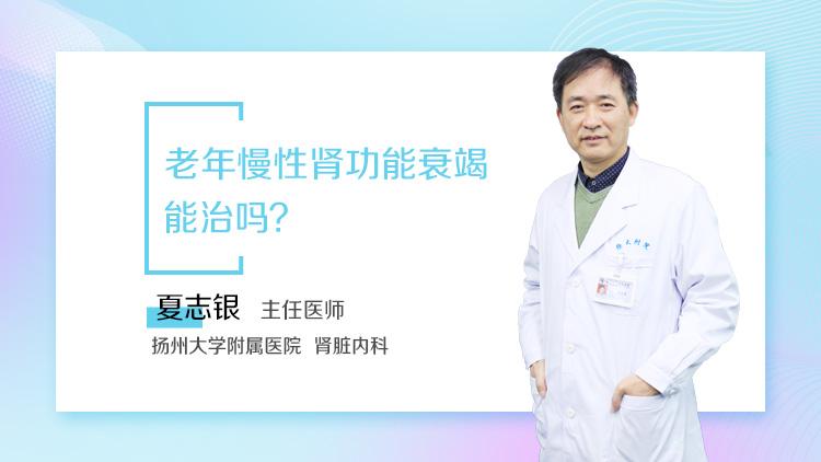 老年慢性肾功效衰竭能治吗