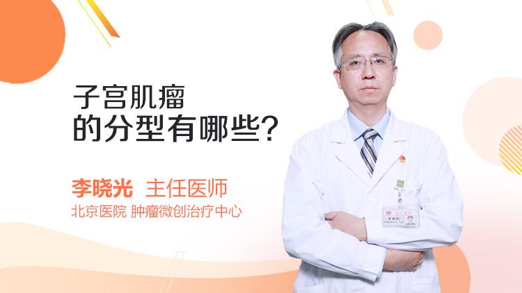子宫肌瘤的分型有哪些