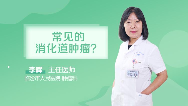 罕见的消化道肿瘤